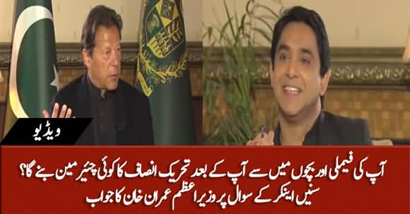 Will Any Of Your Family Member Succeed As PTI Chairman After You? PM Imran khan Replies