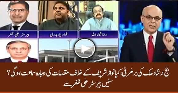 Will Cases Against Nawaz Sharif Be Heard Again After Dismissal Of Judge Arshad Malik? Barrister Ali Zafar Replies