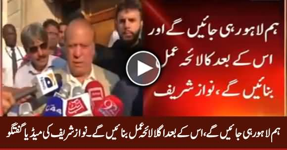 Will Devise Future Strategy After Landing In Lahore - Nawaz Sharif Media Talk in London