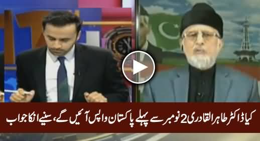 Will Dr. Tahir ul Qadri Come Back to Pakistan Before 2 November, Listen His Reply
