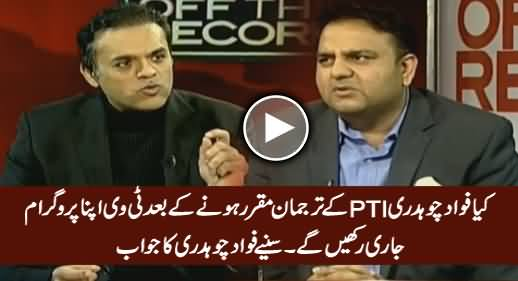 Will Fawad Chaudhry Continue His Show After Being Appointed PTI Spokesperson, Watch His Reply