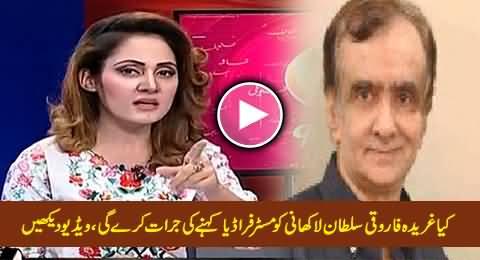 Will Gharida Farooqi Dare to Call Sultan Lakhani (Express News Owner) As Mr. Fraudia