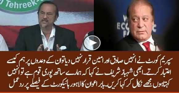 Will Govt File Appeal Against Lahore High Court Verdict ? Babar Awan Response On Vedict Of Lahore High Court