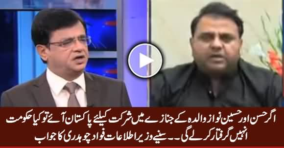 Will Hassan & Hussain Nawaz Be Arrested If Came To Pakistan? Listen Fawad Chaudhry's Reply