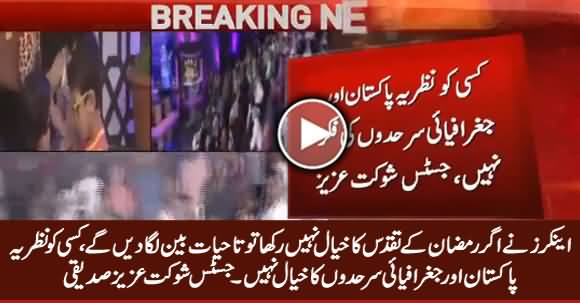 Will Impose Life Time Ban If Anchors Don't Maintain the Sanctity of Ramazan  - Justice Shaukat Aziz Siddiqui