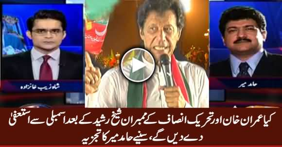 Will Imran Khan And PTI Members Resign From Assembly - Listen Hamid Mir Analysis
