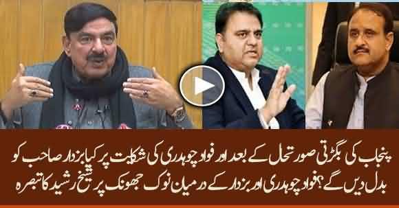 Will Imran Khan Replace Usman Buzdar After Bad Governance? Listen Sheikh Rasheed's Answer