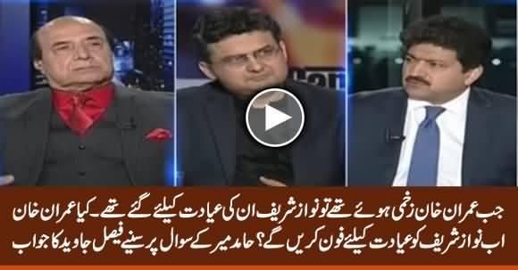 Will Imran Khan Telephone Nawaz Sharif to Inquire His Health? Hamid Mir Asks Faisal Javed Khan