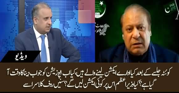 Will Institutions Take Action Against Opposition After PDM Jalsa At Quetta? Rauf Klasra Tells Details