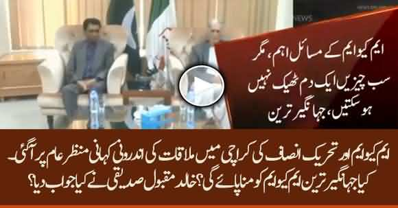 Will Jahangir Tareen Convince Khalid Maqbool Siddiqui? Inside Story Of PTI & MQM Delegation Meeting