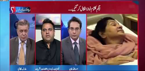 Will Maryam and Nawaz Sharif get Bail ?? What Will Happen if Hassan and Hussain Comes To Pakistan- Fawad Ch Tells
