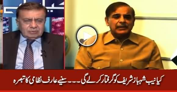 Will NAB Arrest Shehbaz Sharif? Arif Nizami's Analysis