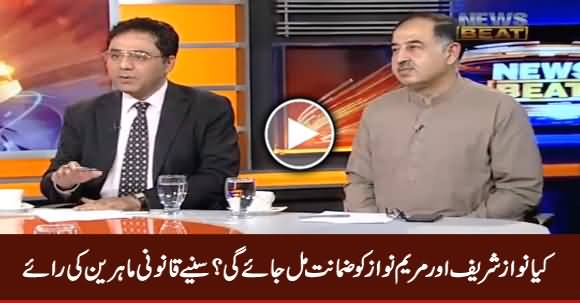 Will Nawaz Sharif And Maryam Nawaz Be Released On Bail? Law Expert Tells