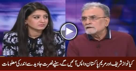 Will Nawaz Sharif & Maryam Nawaz Come Back? Nusrat Javed Telling Inside Info