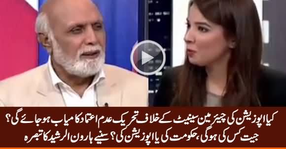 Will Opposition's No Confidence Motion Against Chairman Senate Be Successful or Not? Haroon Rasheed Analysis