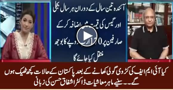 Will Pakistan's Economy Be Improved After IMF Package? Listen Dr. Ashfaq Hassan's Reply
