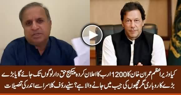 Will PM Imran Khan Let Big Business Sharks Eat Rs 1200b Alone? Rauf Klasra's Vlog