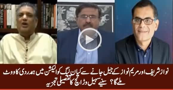 Will PMLN Get Sympathy Vote Due to Nawaz Sharif & Maryam's Arrest? Listen Sohail Warraich Analysis