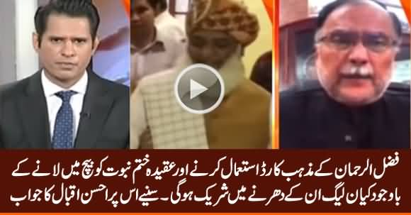 Will PMLN Join Fazal ur Rehman Sit-In Despite Using Religion Card? Listen Ahsan Iqbal's Reply