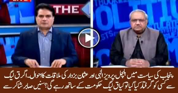 Will PMLQ Continue Coalition With Govt If Anyone Of Them Get Arrested? Know Inside From Sabir Shakir