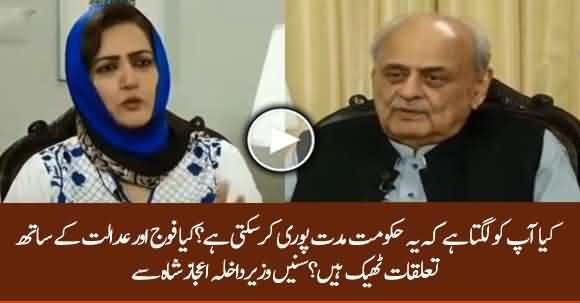 Will PTI Govt Complete Its Tenure? Interior Minister Ijaz Shah Answers