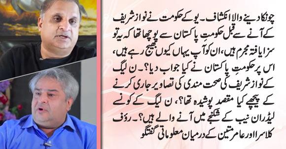 Will UK Hand Over Nawaz Sharif To Pakistan? Cabinet Meeting Inside Details By Klasra & Mateen