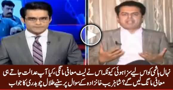Will You Apologize In Supreme Court - Shahzeb Khanzada Asks Talal Chaudhry