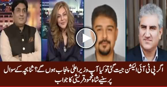 Will You Be CM Punjab If PTI Won? Sana Bucha Asks, Listen Shah Mehmood Qureshi's Reply