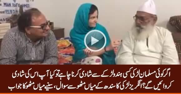 Will You Help Muslim Girl To Marry Hindu Boy? British Girl Asks Mian Mithu of Sindh