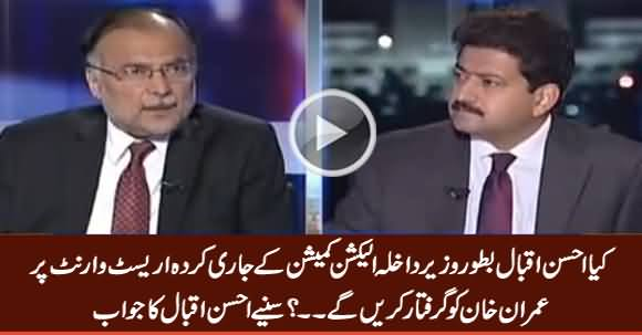 Will You Implement ECP Orders of Imran Khan's Arrest? Watch Ahsan Iqbal's Reply