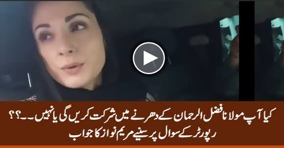 Will You Join Maulana's Azadi March or Not? Listen Maryam Nawaz's Reply
