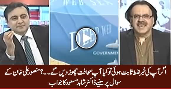 Will You Quit Journalism If Your News Proved Wrong - Watch Dr. Shahid Masood's Reply