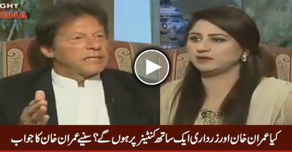Will You Stand With Zardari on Container? Watch Imran Khan's Reply