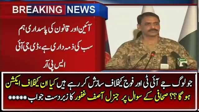 Will You Take Action Those Who Saying Army Behind JIT - Watch DG ISPR's Reply