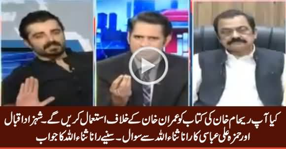 Will You Use Reham Khan's Book Against Imran Khan? Listen Rana Sanaullah's Reply