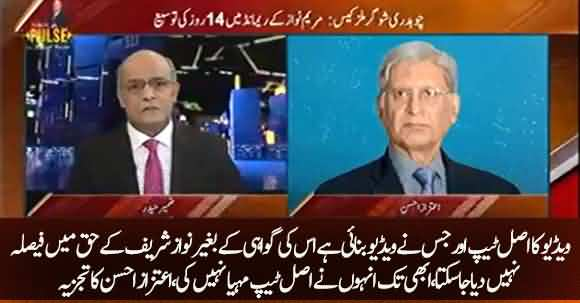 Without Original Tape Evidence Court Can't Rule In Favor Of Nawaz Sharif - Aitzaz Ahsan Analysis