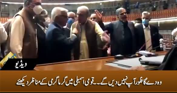 Wo Dega Floor, Aap Nahi Deinge - Khawaja Asif On Fire in National Assembly