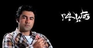 Woh Kiya Hai (Horror Show) – 29th March 2015