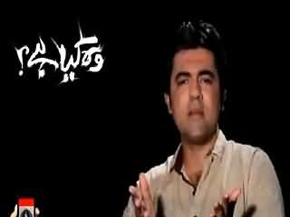 Woh Kiya Hai (Horror Show) On Express News – 17th May 2015