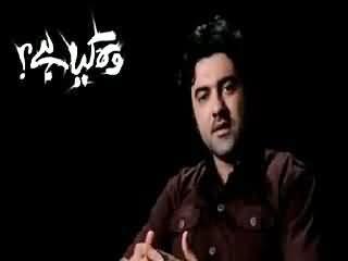 Woh Kiya Hai (Horror Show) On Express News – 7th July 2015