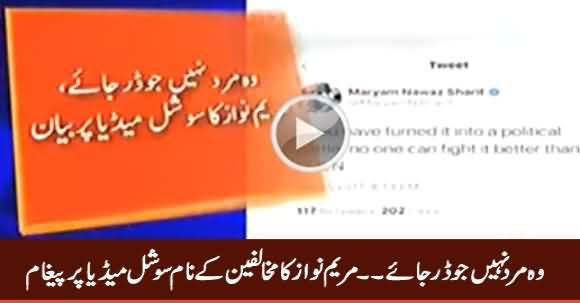 Woh Mard Nahi Jo Darr Jaye - Maryam Nawaz Message on Social Media