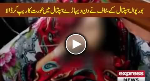 Woman Gang Raped By Four Staff Members of Burewala Hospital, Vehari