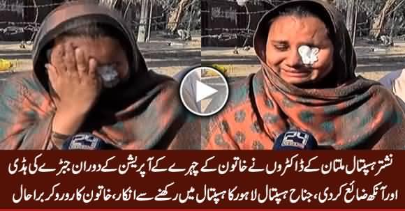 Woman Loses One Eye Due To Doctor's Negligence in Nishtar Hospital Multan