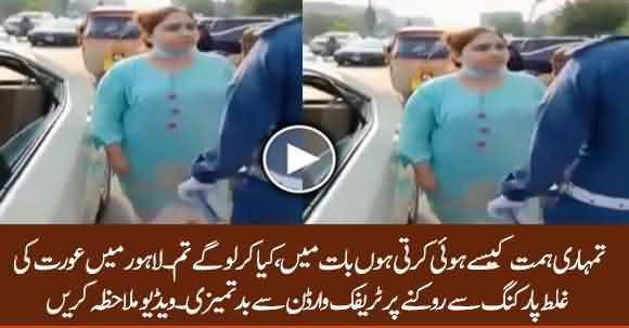 Woman Misbehaves With Traffic Warden - Video Goes Viral