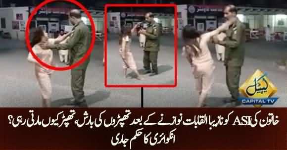 Woman Slapping Punjab Police's ASI Officer Video Goes Viral