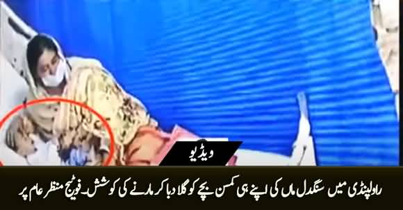 Woman Tried to Kill Her Own Child in Rawalpindi's Hospital - CCTV Footage Appears