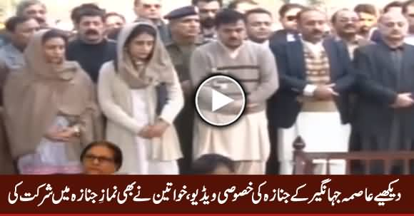 Women Also Take Part in Asma Jahangir's Funeral Prayer, Exclusive Video of Funeral Prayer