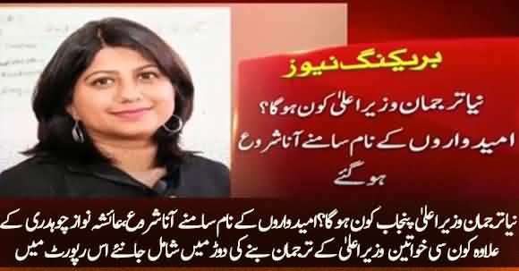 Women Are Hot Favorites For Spokesperson To Chief Minister Punjab - Names Revealed