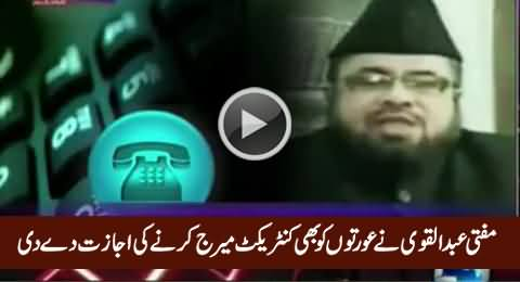 Women Can Also Do Contract Marriage - Mufti Abdul Qavi's New Fatwa