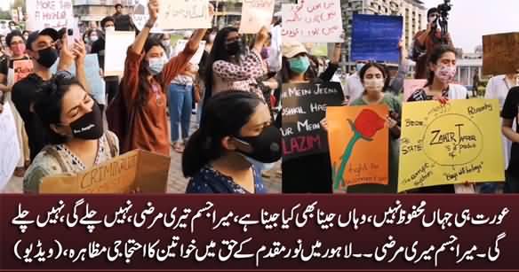Women's Protest in Lahore Over the Murder of Noor Muqadam